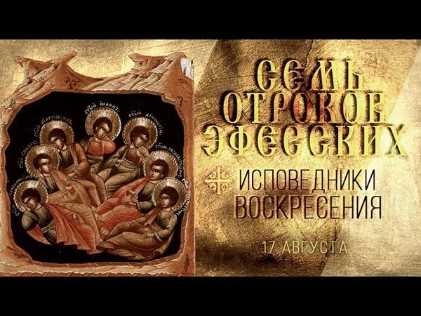 Исповедники Воскресения: 17 августа – память Семи отроков Эфесских