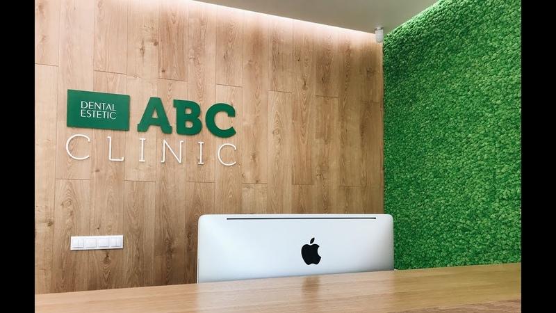 Стоматологическая клиника ABC Clinic