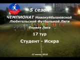 5 сезон Первая Лига 17 тур Студент - Искра 12.07.2018 4-2