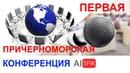 ПЕРВАЯ Причерноморская КОНФЕРЕНЦИЯ Альтернативных ИССЛЕДОВАТЕЛЕЙ.