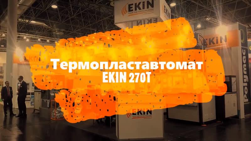 Горизонтальный термопластавтомат EKIN с усилием смыкания 270 тонн