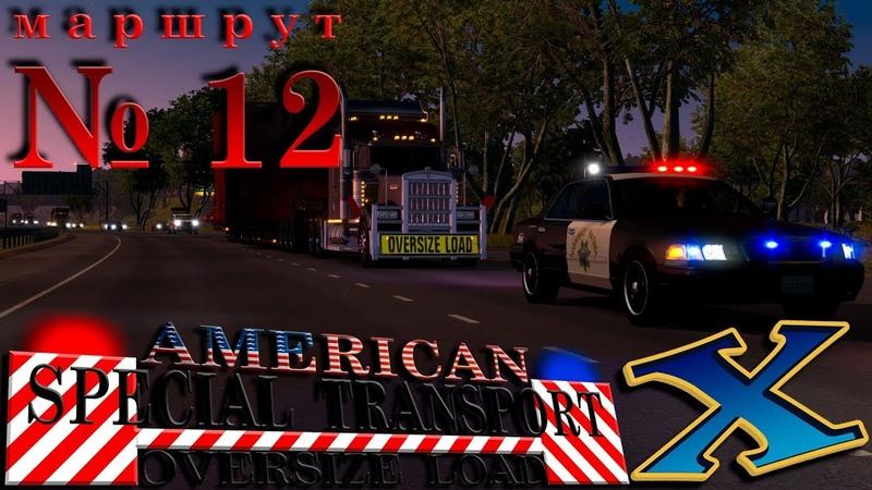 ►AmericanTruckSimulator [DLC - Special Transport]►№12: Fresno