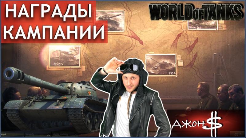 World of Tanks - Получаем награды Кампании!