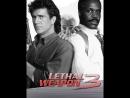 Смертельное оружие 3 / Lethal Weapon 3 1992 дубляж,1080