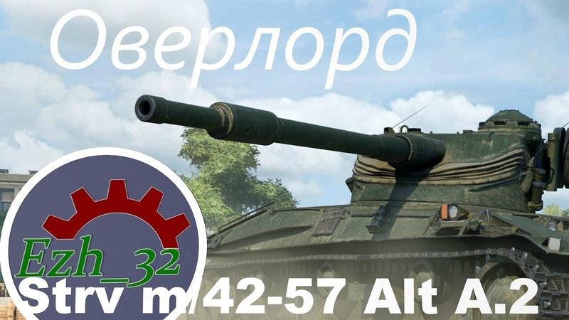 Ezh_32 • Strv m42-57 Alt A.2 ( Оверлорд )☺