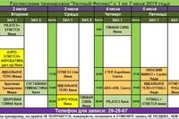 Расписание тренировок на следующую неделю 1 по 7 июля