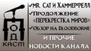 Mr. Cat и Хаммерфелл, продолжение перекрёстка миров, обзор на Bloodborne, GTA Onine | надКАСТ