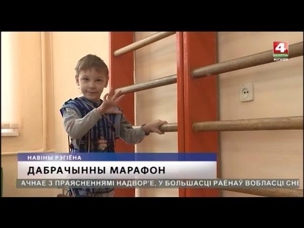 Благотворительный телемарафон пройдет в Могилеве 14 декабря БЕЛАРУСЬ 4 Могилев