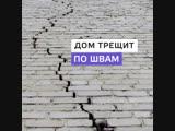 Жители дома на Перовской улице боятся обрушения