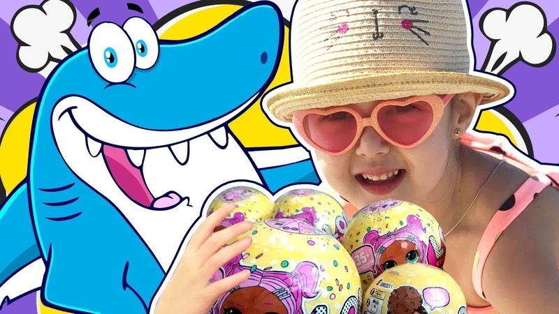 В нашем Бассейне завелась Акула и забрала все сюрпризы LOL! Игры в бассейне! Видео для детей.