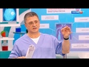 Доктор Мясников Совместимость еды и лекарств, сердечная недостаточность, диагностика рака