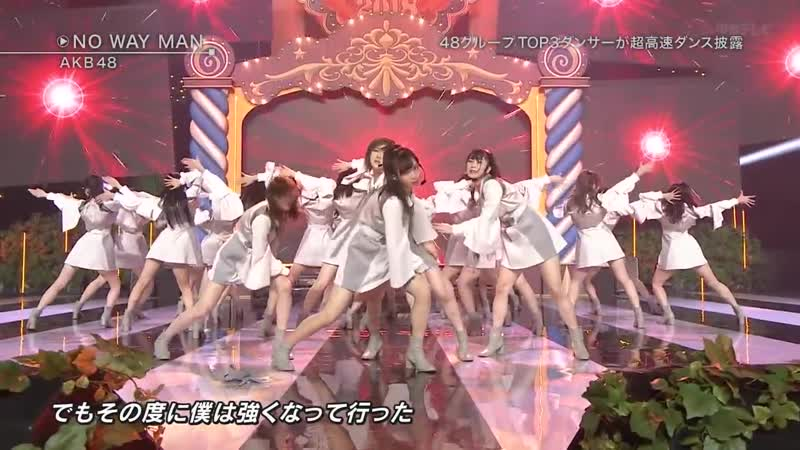 AKB48 - NO WAY MAN Talk @ Best Hits Kayousai 2018 (2018.11.15)