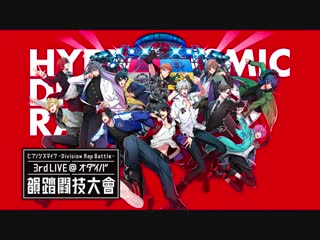Hypnosis mic-Division Rap Battle- 3rd LIVE