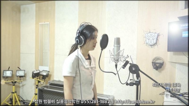 — Choi Eunji: Choi Eunji - Western Sky @ Bumblebee Applied Musiс