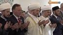Мечеть «Нурулла – свет Аллаха» официально открылась в Солнечногорске