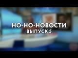 Но-Но-Новости (Выпуск 5)
