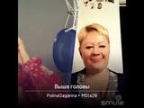 выше головы-дуэт с Гагариной Полиной