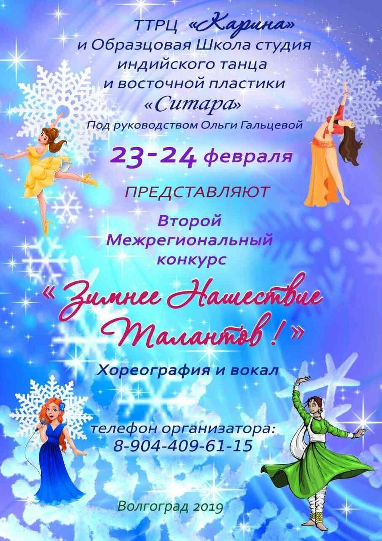 """Афиша Волгоград """"Зимнее нашествие талантов 2019"""""""