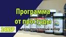 Лечение простуды в домашних условиях и быстро программой от к.м.н. - Стоп простуда НСП! ✓