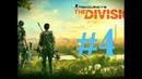 TC The Division прохождение 4