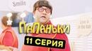 Папаньки - 11 серия - 1 сезон Комедия - Сериал 2018 ЮМОР ICTV