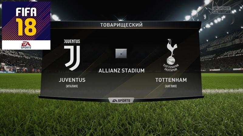 FIFA 18 ПРОГНОЗ│1 8 ЛИГА ЧЕМПИОНОВ 2018│ЮВЕНТУС ТОТТЕНХЭМ Juventus Tottenham