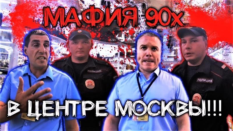 МАФИЯ ИЗ 90 Х В МОСКВЕ ЗАПРЕЩЕННАЯ СЪЕМКА АНТИКВАРНЫЙ МАГАЗИН