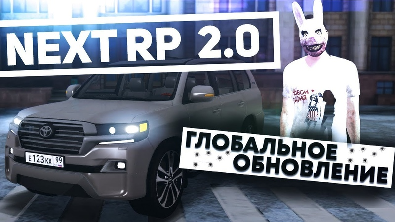 ОБНОВЛЕНИЕ Новые фракции, новые авто на НЕКСТ РП | NEXT RP MTA🔞