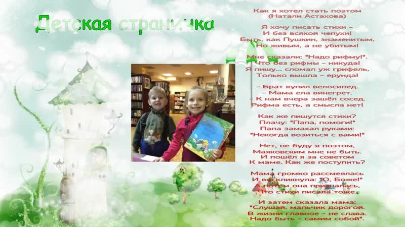 Детская страничка Как я хотел стать поэтом Библиотека №23 Федюково МУК ЦБС г Подольска