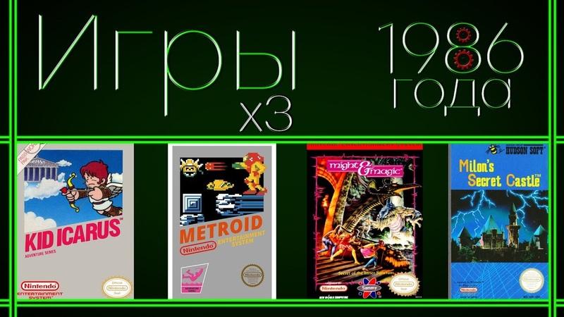 Игры 1986 года x3 Metroid Might and Magic Milon's Secret Castle Kid Icarus REG 18