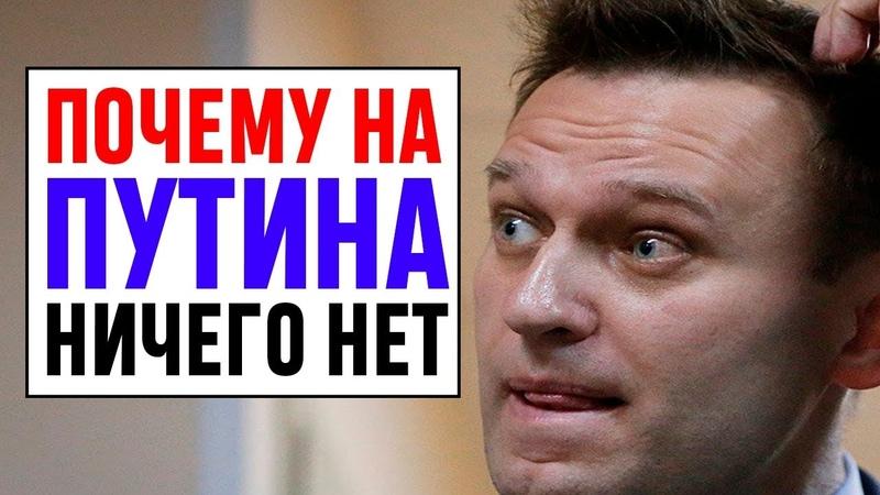 Почему на Путина НЕТ КОМПРОМАТА? ФБК Алексей Навальный в гостях у Эхо Москвы - Полный Альбац
