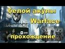 прохождение белой акулы смотрите очень интересные видео Warface YouTube