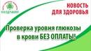 Проверка глюкозы без оплаты в ЦСМ «Создравие»