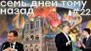Пожар в Нотр Даме кто виноват Приняли закон о суверенном рунете Семь дней тому назад 22
