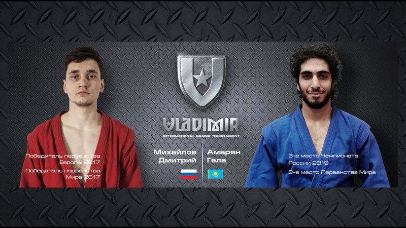 ДМИТРИЙ МИХАЙЛОВ RUS vs ГЕЛА АМАРЯН KAZ САМБО