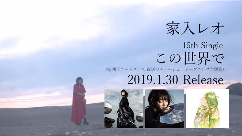 LEO IEIRI Kono Sekai de short ver Code Geass Lelouch of the Resurrection