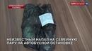 В деревне Кривцово совершено разбойное нападение