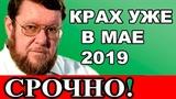 ПУТИН ПOТРЯC ДАЖЕ САТАНОВСКОГО (15.05.2019) Евгений САТАНОВСКИЙ ПУТИН НОВОСТИ РОССИЯ