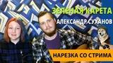 АЛЕКСАНДР СУХАНОВ ЗЕЛЕНАЯ КАРЕТА (кавер на гитаре) Наше Вам с Кисточкой