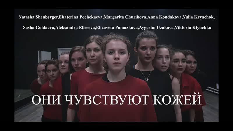 Они Чувствуют Кожей - Howling (contemporary choreo by Alex Musikhin)