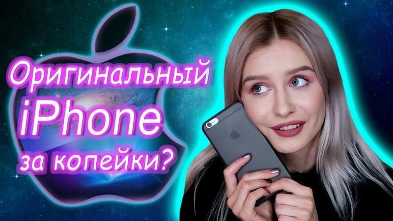 Оригинальный iPhone за копейки Стоит ли покупать восстановленный айфон