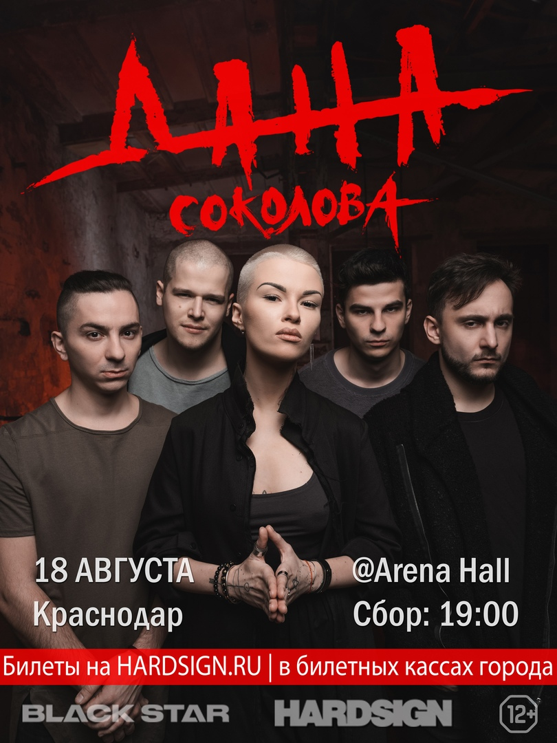 Афиша Краснодар Дана Соколова / Краснодар / 18.08.2018