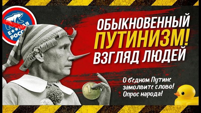✔Итоги президентства 2018 Опрос по итогам Эгрегор Путина продолжает бесперебойно работать