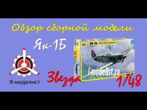 Обзор содержимого коробки сборной масштабной модели фирмы Звезда : советский истребитель Як 1Б в 1 48 масштабе. : i goods model aviacija zvezda 288