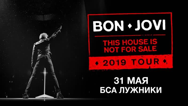 Bon Jovi - 31 мая, Стадион Лужники