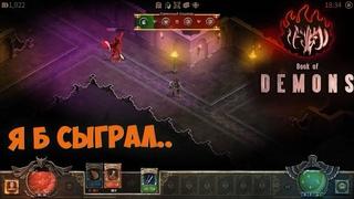 Book of Demons — Это как Diablo только карточная игра