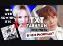 TXT TAEHYUN BTS КОМИКС REACTION РЕАКЦИЯ KPOP ARI RANG