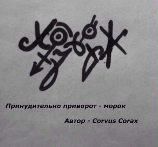 Жесткий приворот - морок для женщин Автор: Corvus Corax 00DywUiTs6k