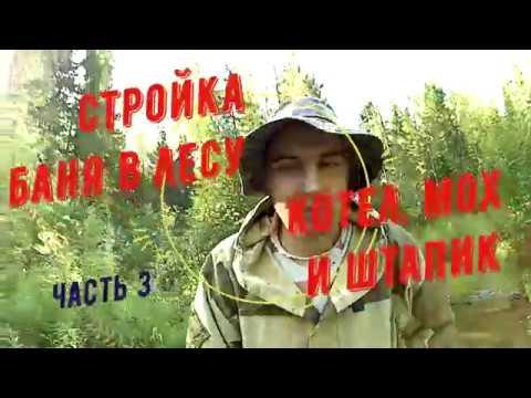 Стройка в лесу БАНЯ - КОТЕЛ, МОХ и ШТАПИК часть 3