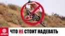 GMBN по-русски. Как не стоит одеваться для катания на трейлах
